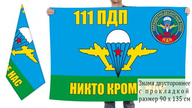 Двусторонний флаг 111 парашютно-десантного полка