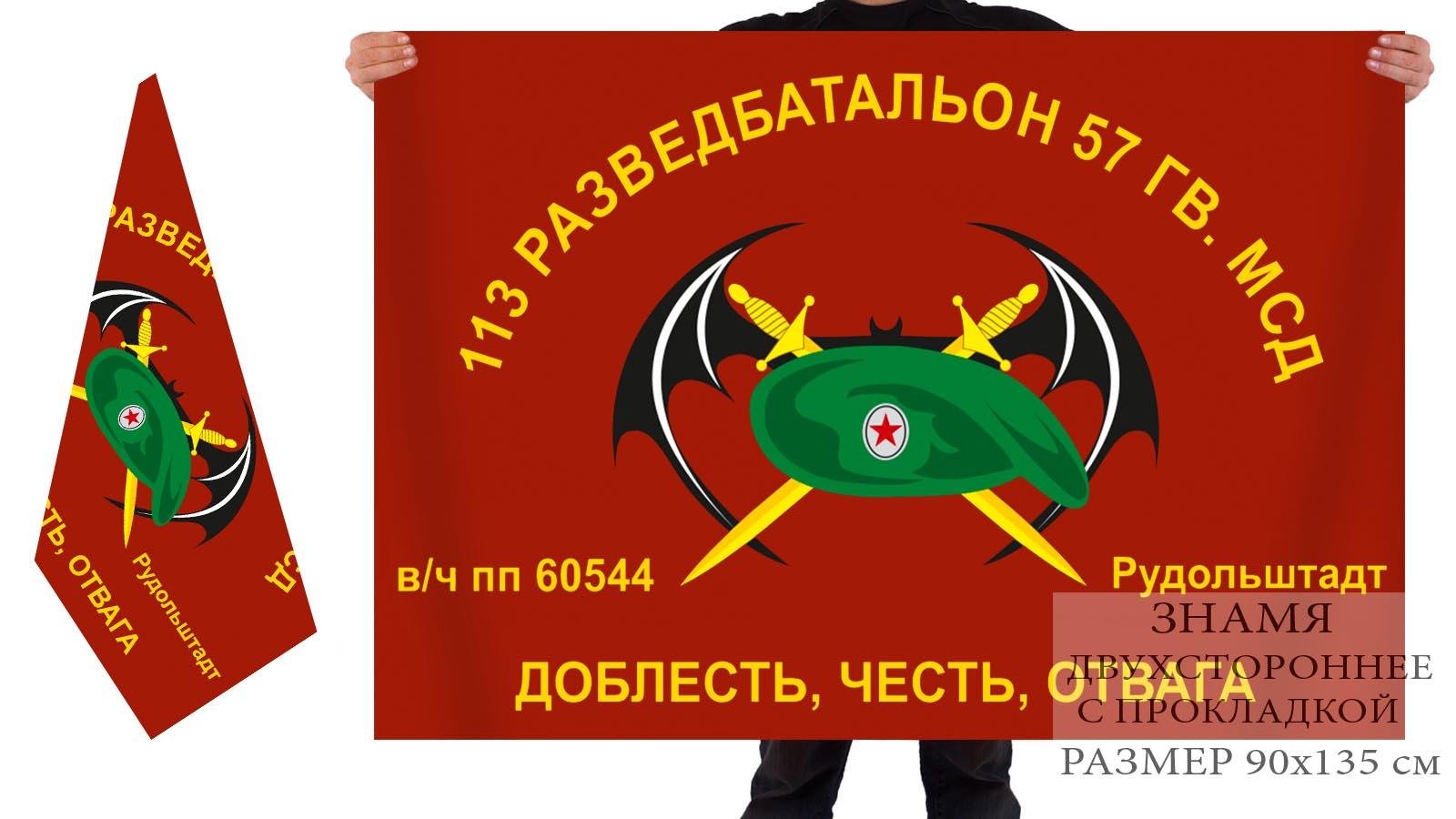 Двусторонний флаг 113 ОРБ 57 Гв. МСД