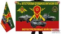 Двусторонний флаг 114 гв. Духовщинско-Хинганского МСП