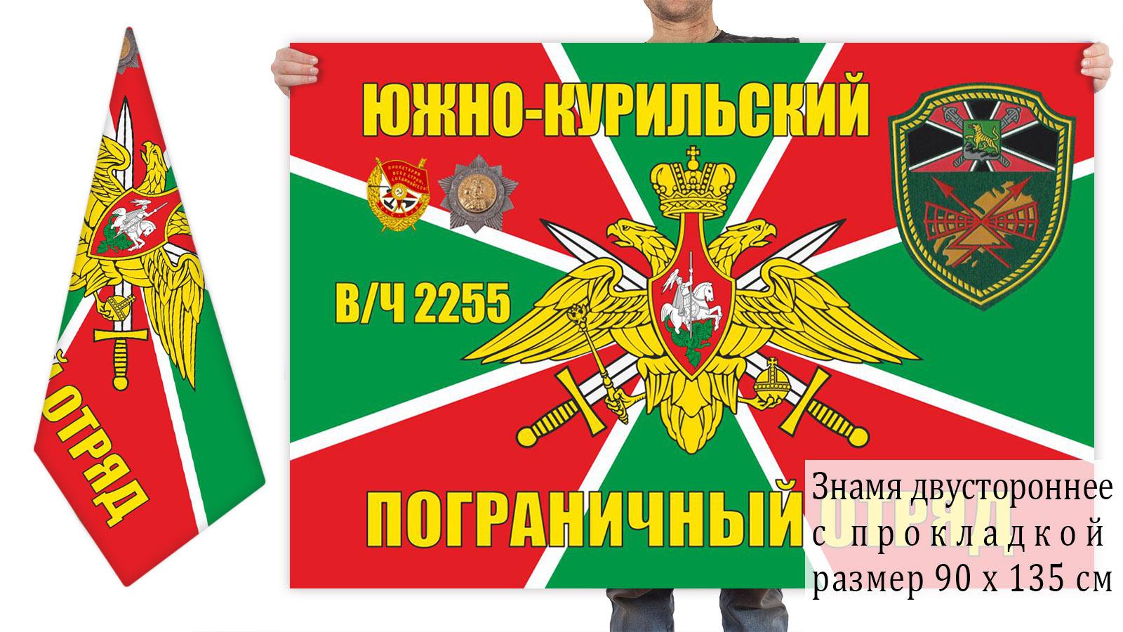 Двусторонний флаг 114 погранотряда