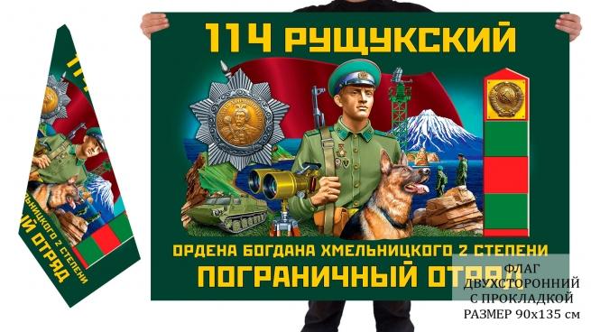 Двусторонний флаг 114 Рущукского ордена Богдана Хмельницкого II степени погранотряда