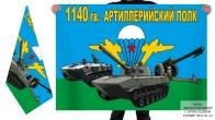 Двусторонний флаг 1140 гв. артиллерийского полка