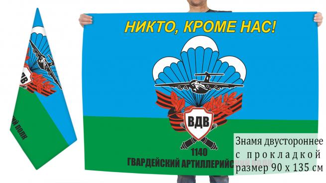 Двусторонний флаг 1140 гвардейского артполка ВДВ