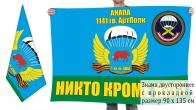 Двусторонний флаг 1141 артполка ВДВ