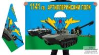 Двусторонний флаг 1141 гв. артиллерийского полка