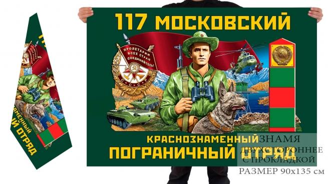 Двусторонний флаг 117-го Московского ПогО