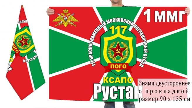 Двусторонний флаг 117 Краснознаменного Московского погранотряда