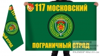 Двусторонний флаг 117 Краснознамённого Московского погранотряда
