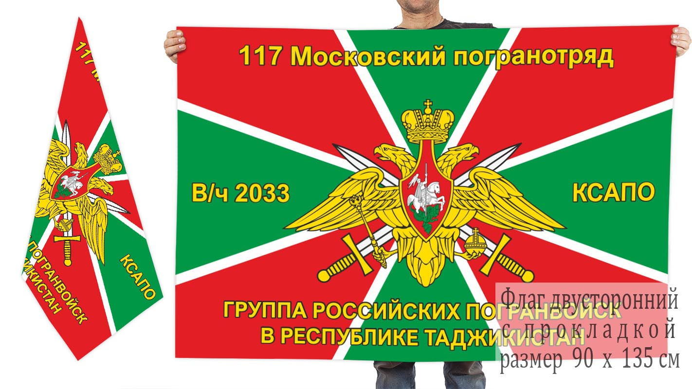Двусторонний флаг 117 Московского пограничного отряда