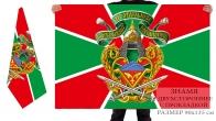 Двусторонний флаг 117 Отдельного Московского Погранотряда