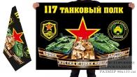 Двусторонний флаг 117 танкового полка