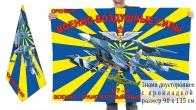 Двусторонний флаг 117 военно-транспортного авиаполка