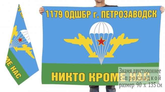Двусторонний флаг 1179 отдельной десантно-штурмовой бригады