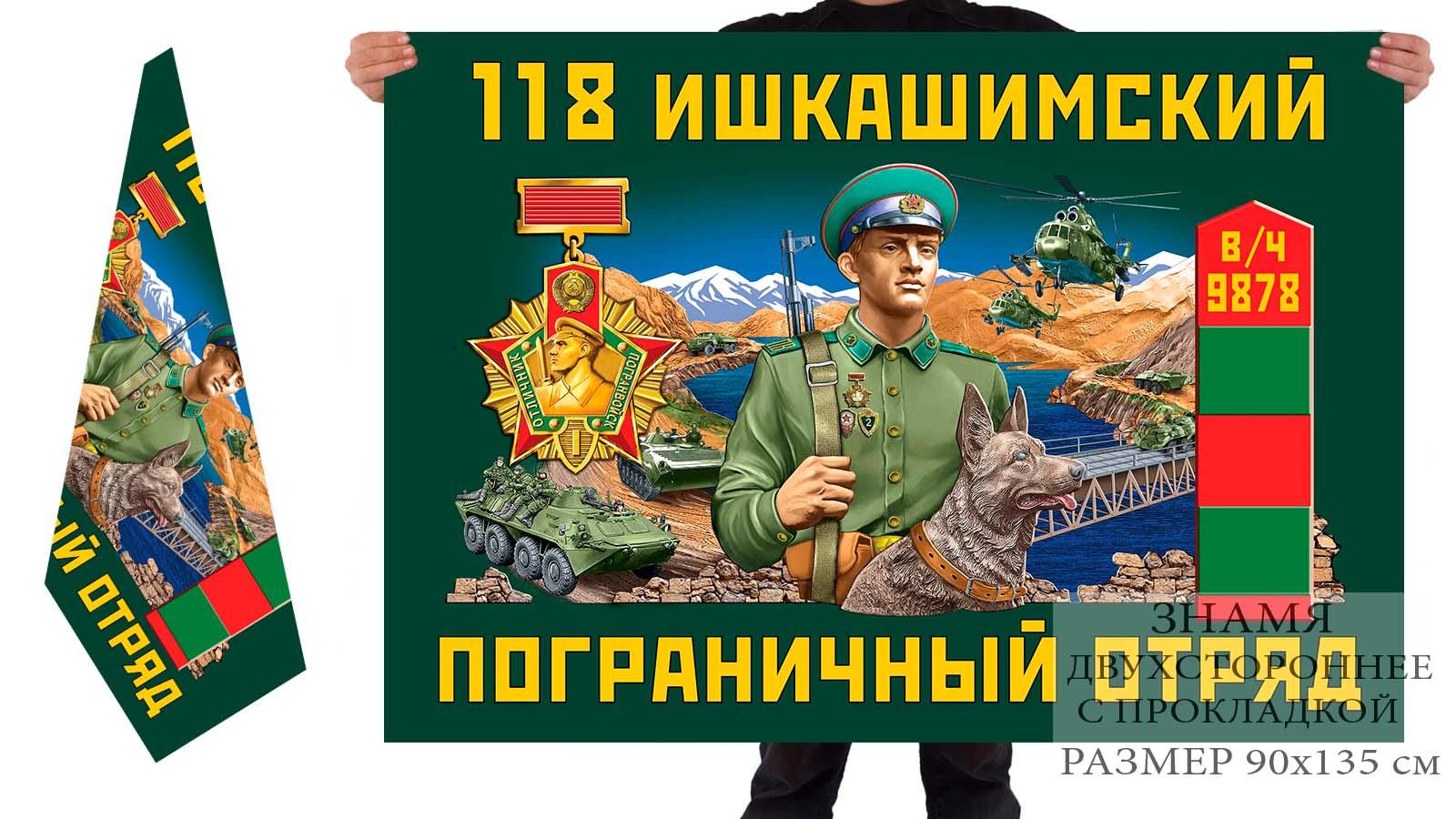 Двусторонний флаг 118 Ишкашимского погранотряда