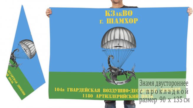 """Двусторонний флаг 1180 артполка 104 гв. ВДД """"Никто кроме нас"""""""