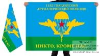 Двусторонний флаг 1182 артполка ВДВ