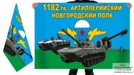 Двусторонний флаг 1182 гв. Новгородского артиллерийского полка