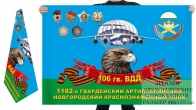 Двусторонний флаг 1182 гвардейского артполка 106 гвардейской ВДД
