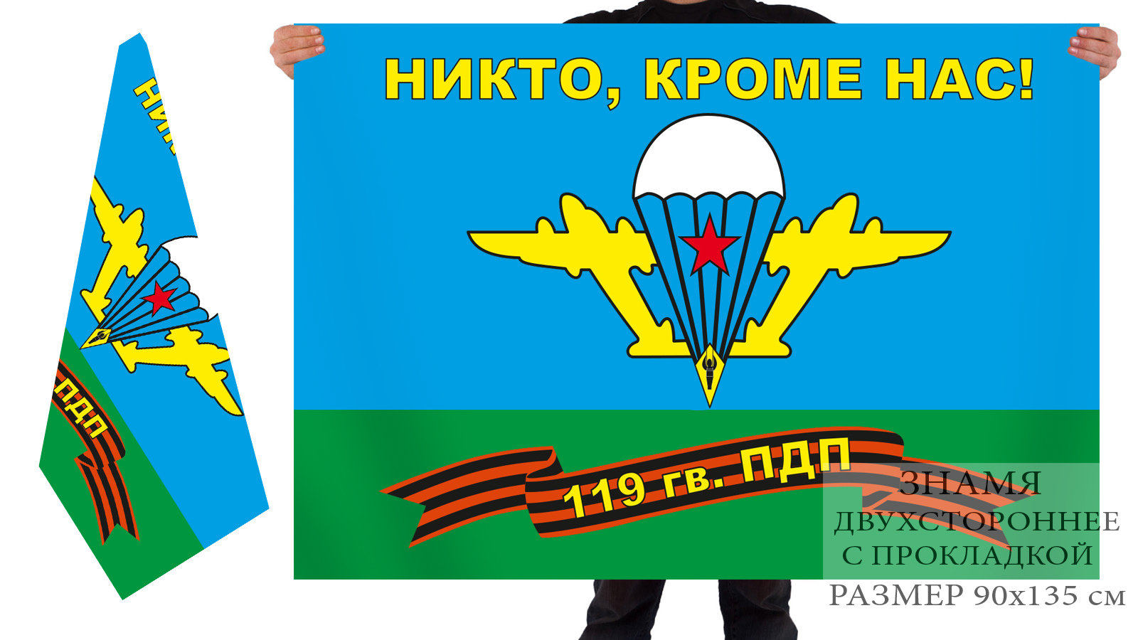 Двусторонний флаг 119 гв. ПДП
