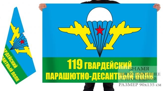 Двусторонний флаг 119 гвардейского парашютно-десантного полка
