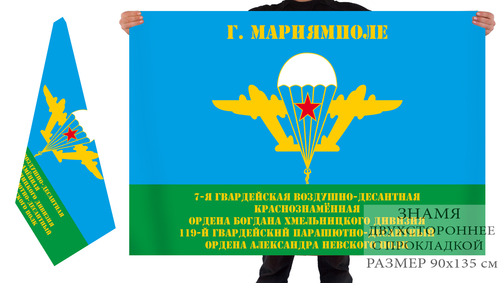 Двусторонний флаг 119 гвардейского ПДП 7 гвардейской ВДД