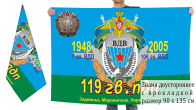 Двусторонний флаг 119 Гвардейского ПДП