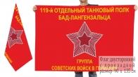Двусторонний флаг 119 отдельного танкового полка