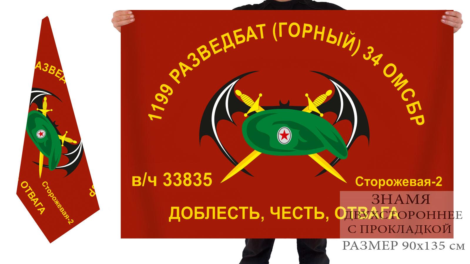Двусторонний флаг 1199 ОРБ 34 ОМСБр (г)