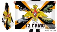 Двусторонний флаг 12 ГУ МО