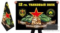 Двусторонний флаг 12 гв. танкового полка