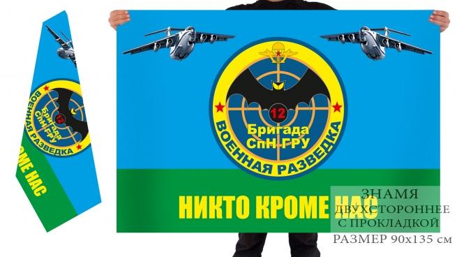 Двусторонний флаг 12 ОБрСпН ГРУ
