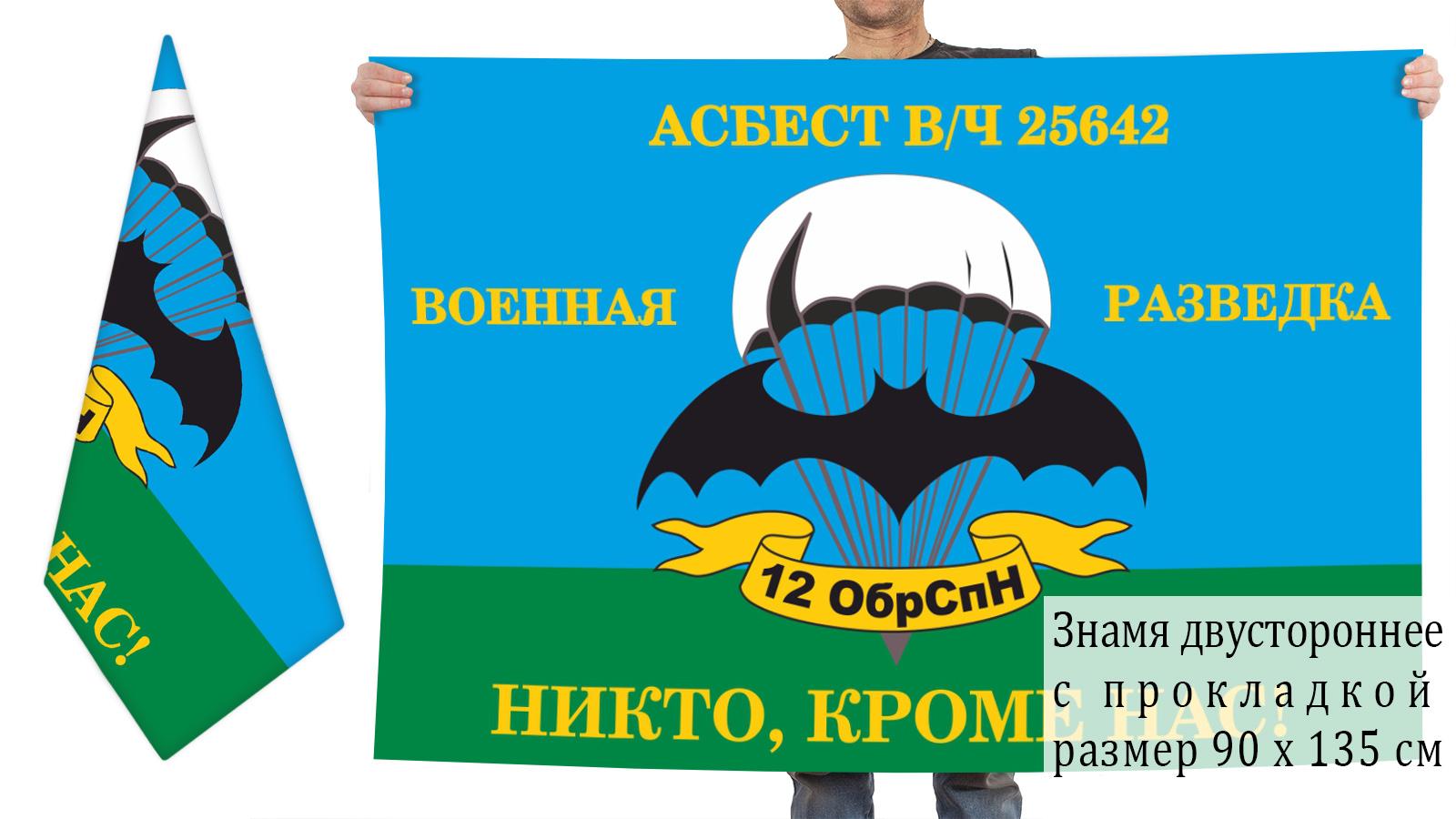 Двусторонний флаг 12 отдельной бригады спецназа Асбест