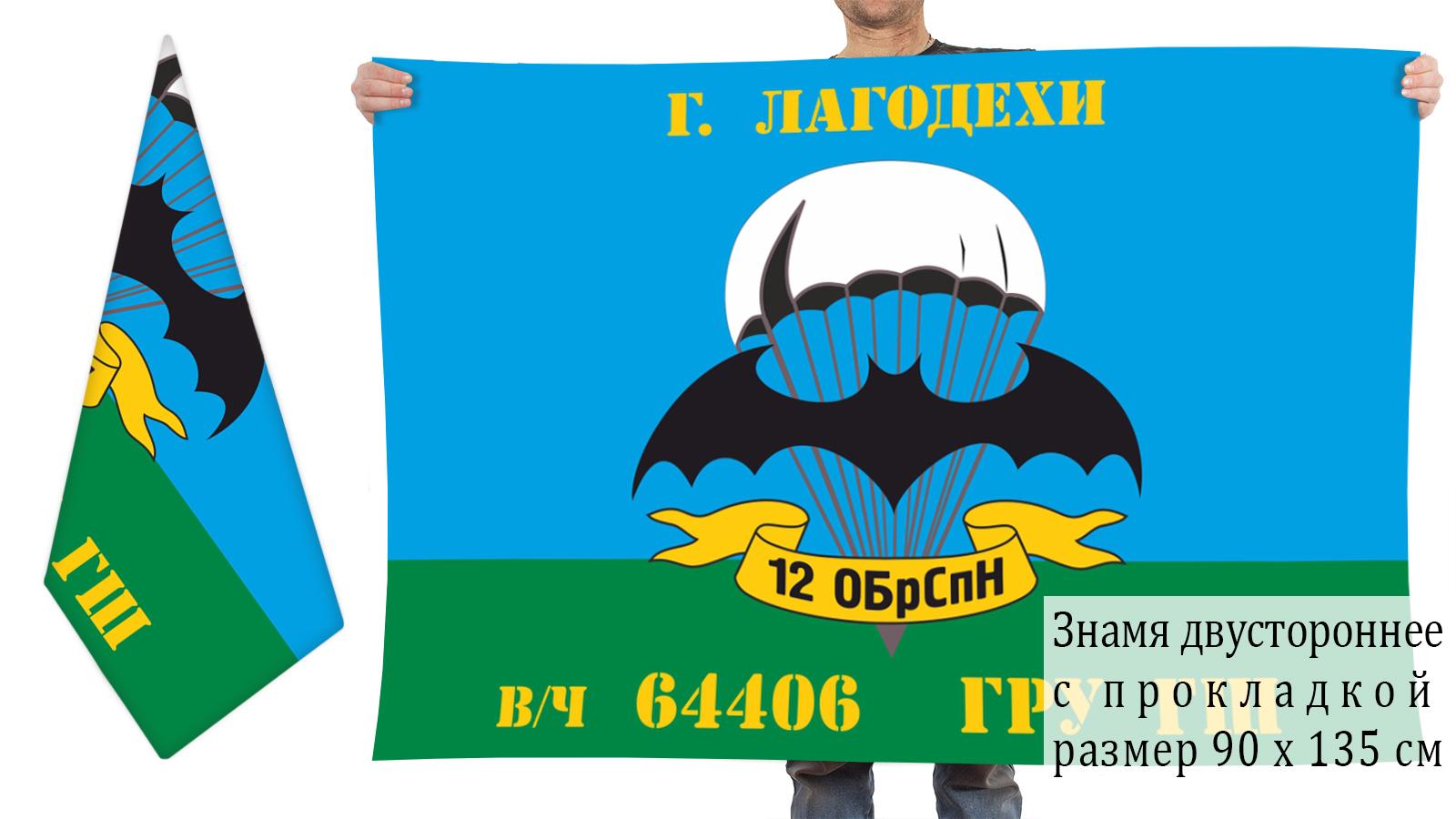 Двусторонний флаг 12 отдельной бригады спецназа ГРУ ГШ
