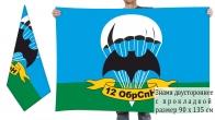 Двусторонний флаг 12 отдельной бригады спецназа