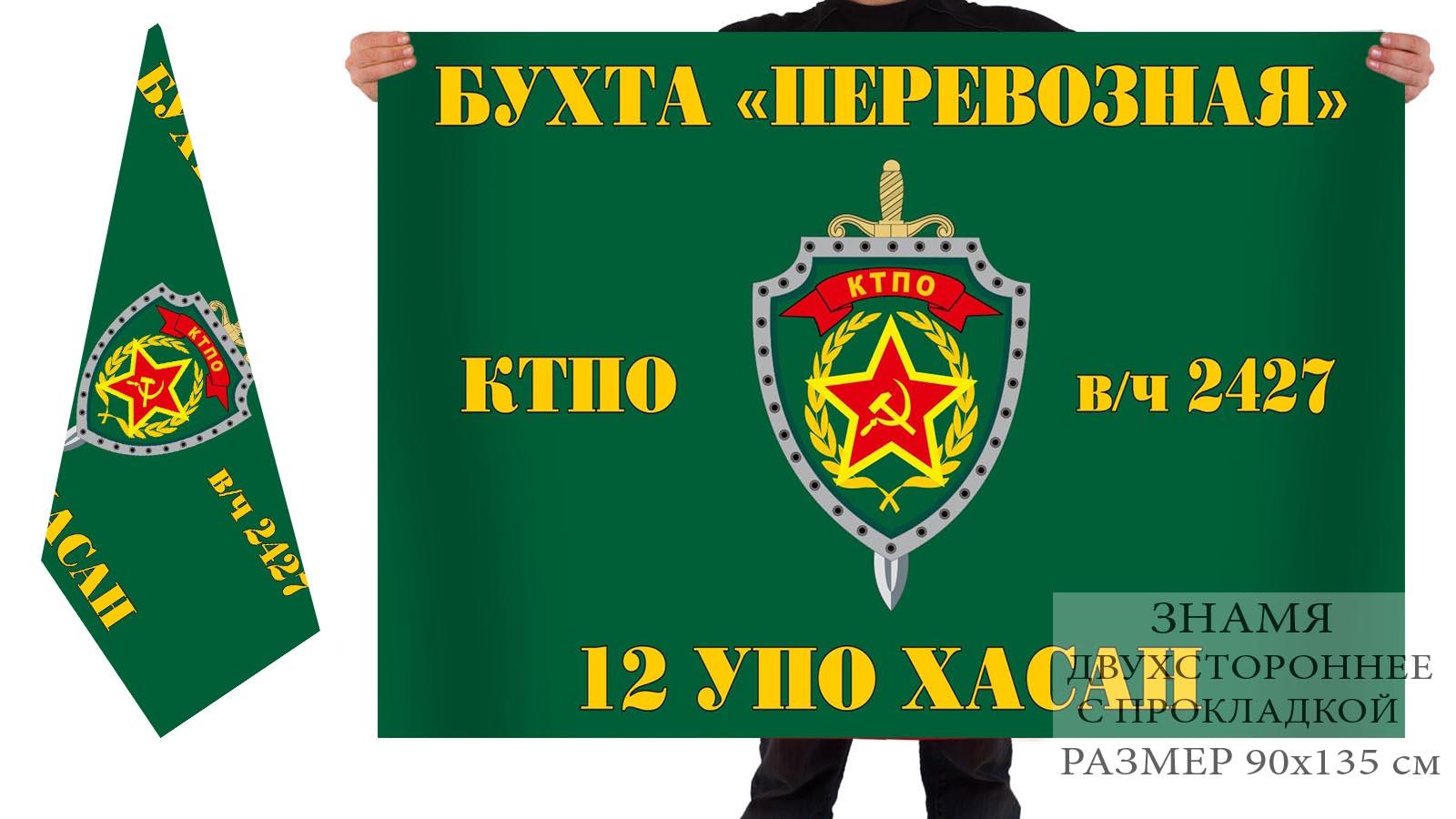 """Двусторонний флаг 12 Пограничного отряда """"Хасан"""""""