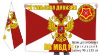 Двусторонний флаг 12 Тульской дивизии внутренних войск