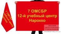 Двусторонний флаг 12 учцентра 7 отдельной мотострелковой бригады