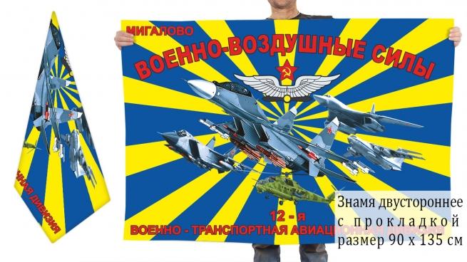 Двусторонний флаг 12 ВТАД