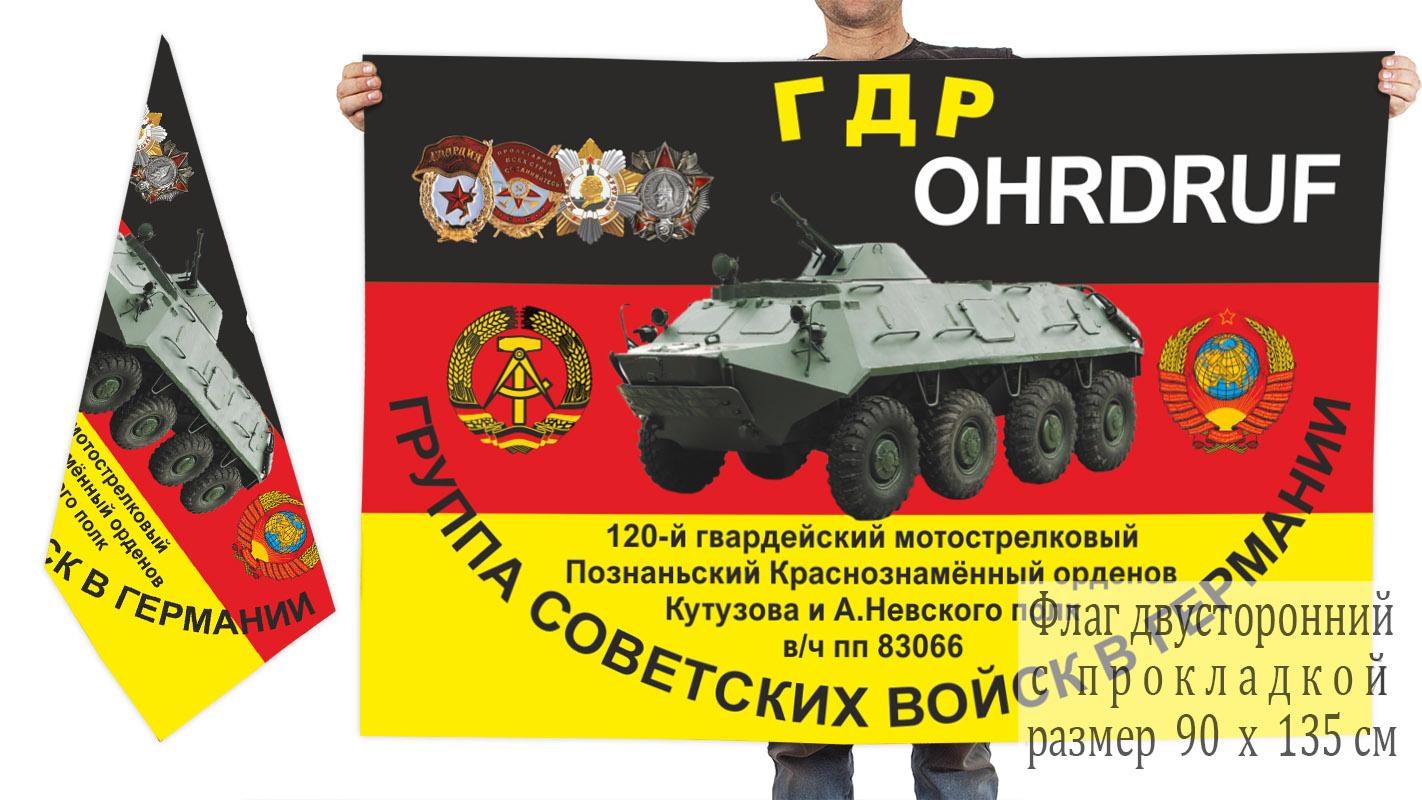 Двусторонний флаг 120 гвардейского мотострелкового полка