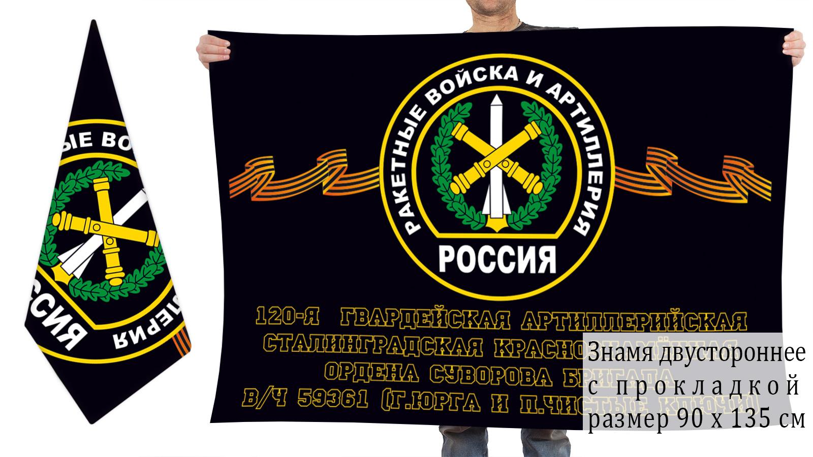 Двусторонний флаг 120 Сталинградской гвардейской артиллерийской бригады