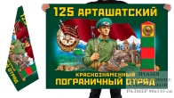 Двусторонний флаг 125 Арташатского Краснознамённого погранотряда