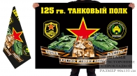 Двусторонний флаг 125 гв. танкового полка