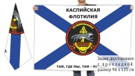 Двусторонний флаг 125 ОБМП