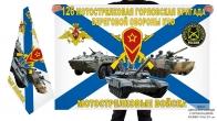 Двусторонний флаг 126 Горловской ОБрБО КЧФ