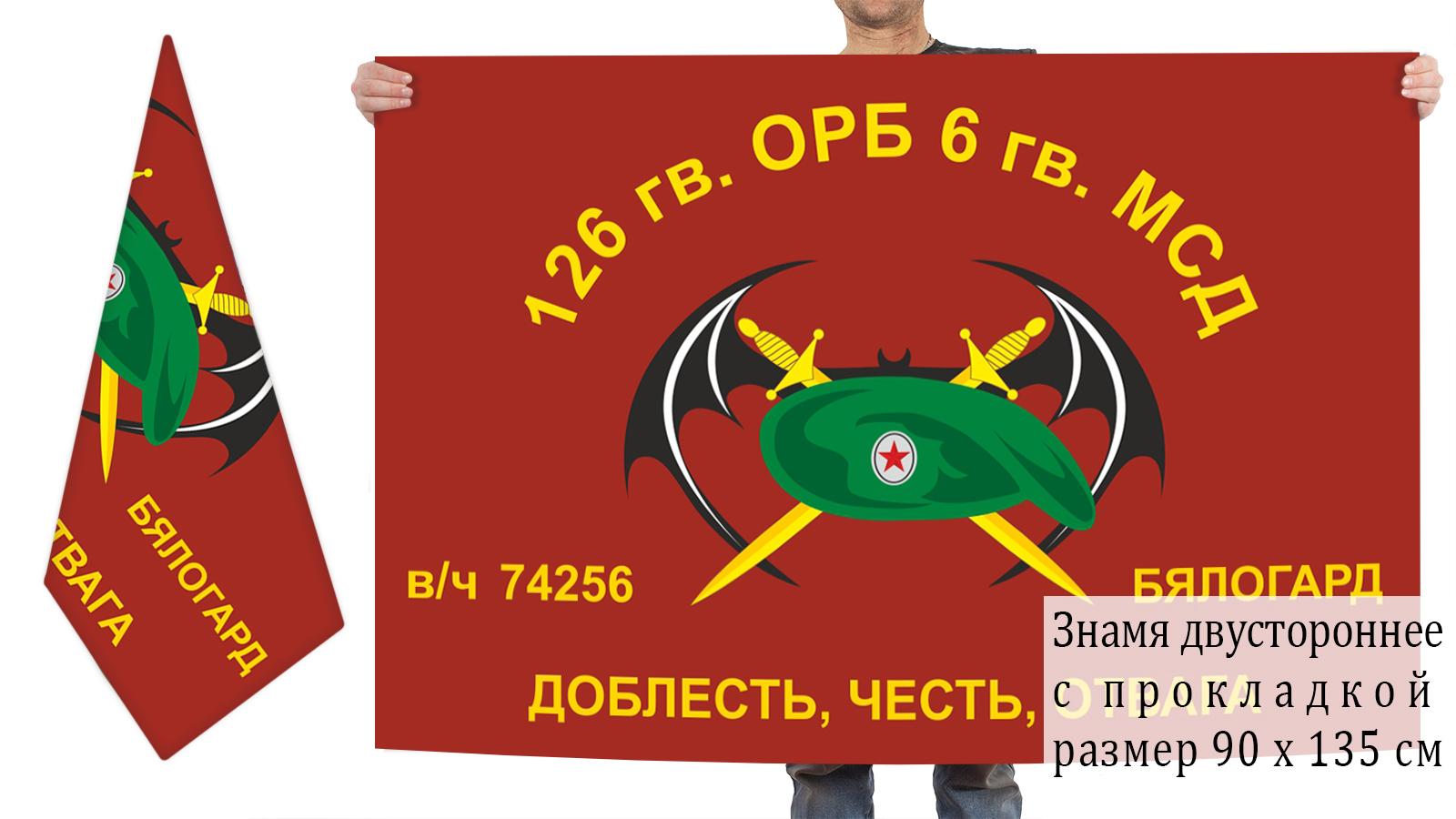 Двусторонний флаг 126 отдельного разведбата 6 гвардейской МСД