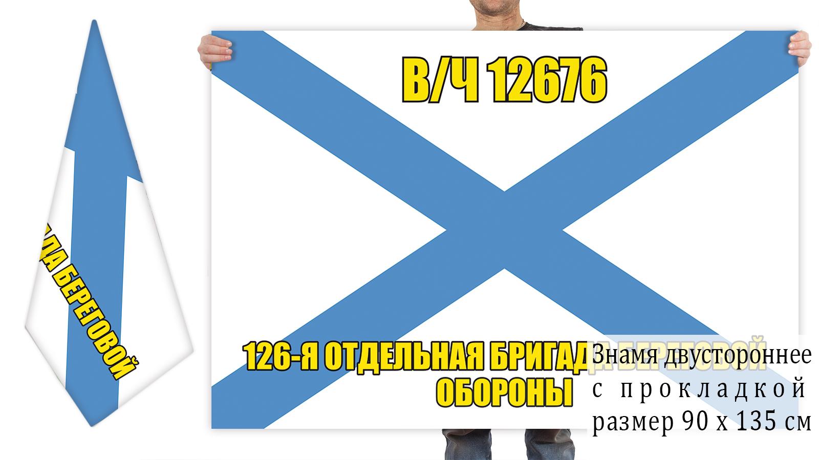 Двусторонний флаг 126 отдельной бригады береговой обороны