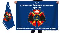 Двусторонний флаг 127 бригады разведки Черноморского флота