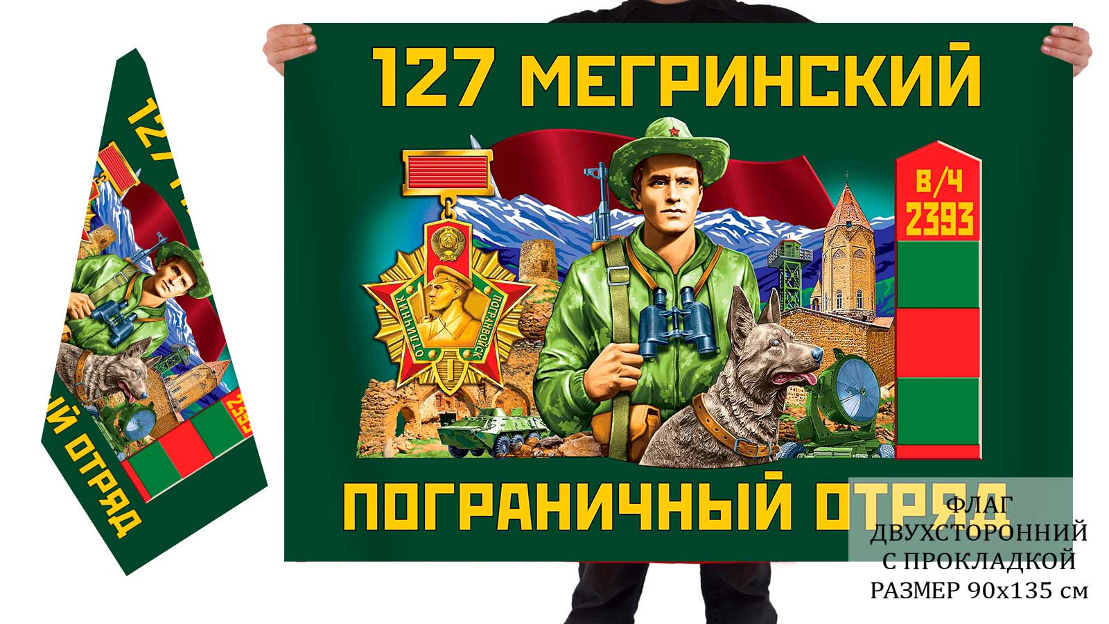 Двусторонний флаг 127 Мегринского погранотряда