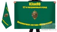 """Двусторонний флаг 127 пограничного отряда ПЗ """"Мегринская"""" КЗакПО"""