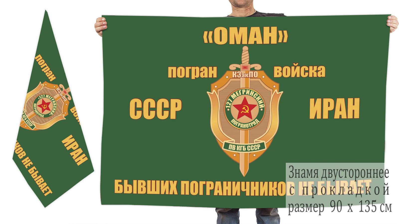 Двусторонний флаг 127 погранотряда ПВ КГБ СССР